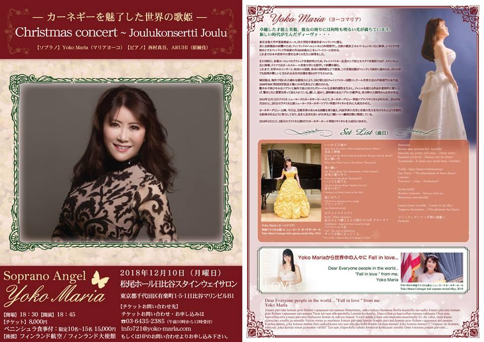 f:id:Yoko-Maria_2016:20181205215305j:plain