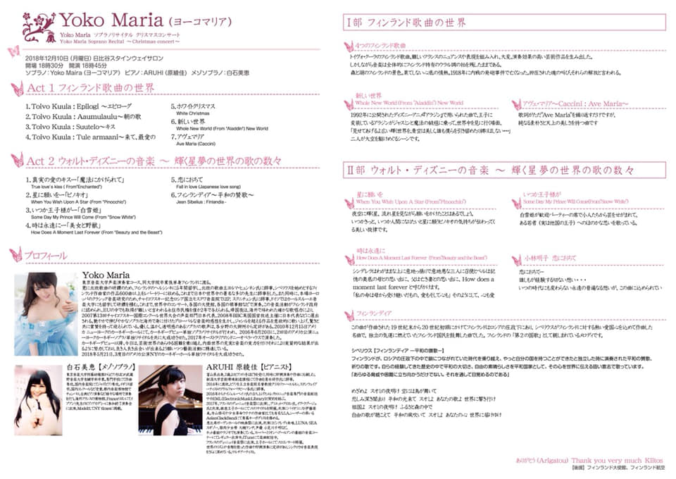 f:id:Yoko-Maria_2016:20181216233344j:plain