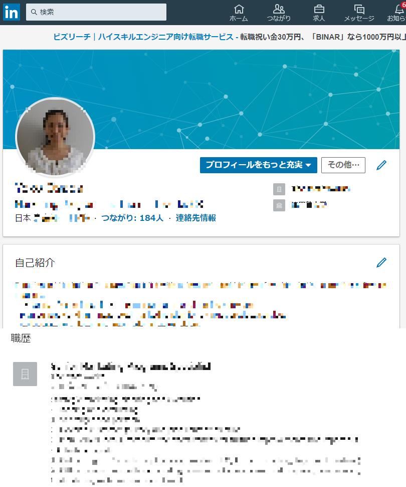LinkedInプロフィール画面