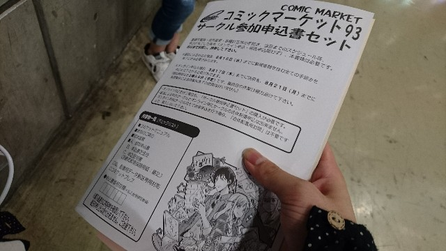 f:id:Yokohama_H021:20170814173213j:image