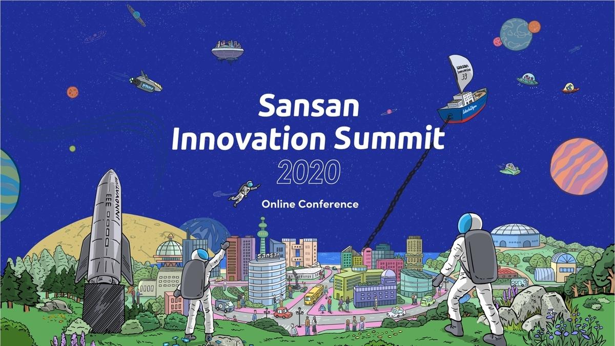 Sansan Innovation Summit 2020