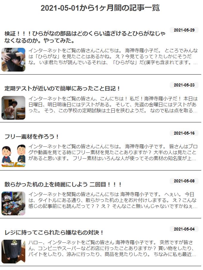 f:id:YosanoSanoRaoko:20210703200006p:plain