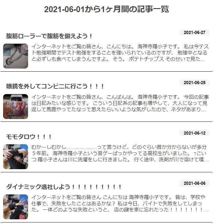 f:id:YosanoSanoRaoko:20210703200316p:plain