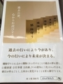 神楽坂 圓福寺 2019