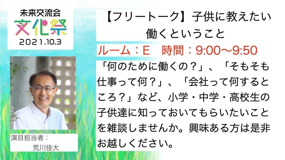 f:id:YoshiArakawa:20210928212428j:plain