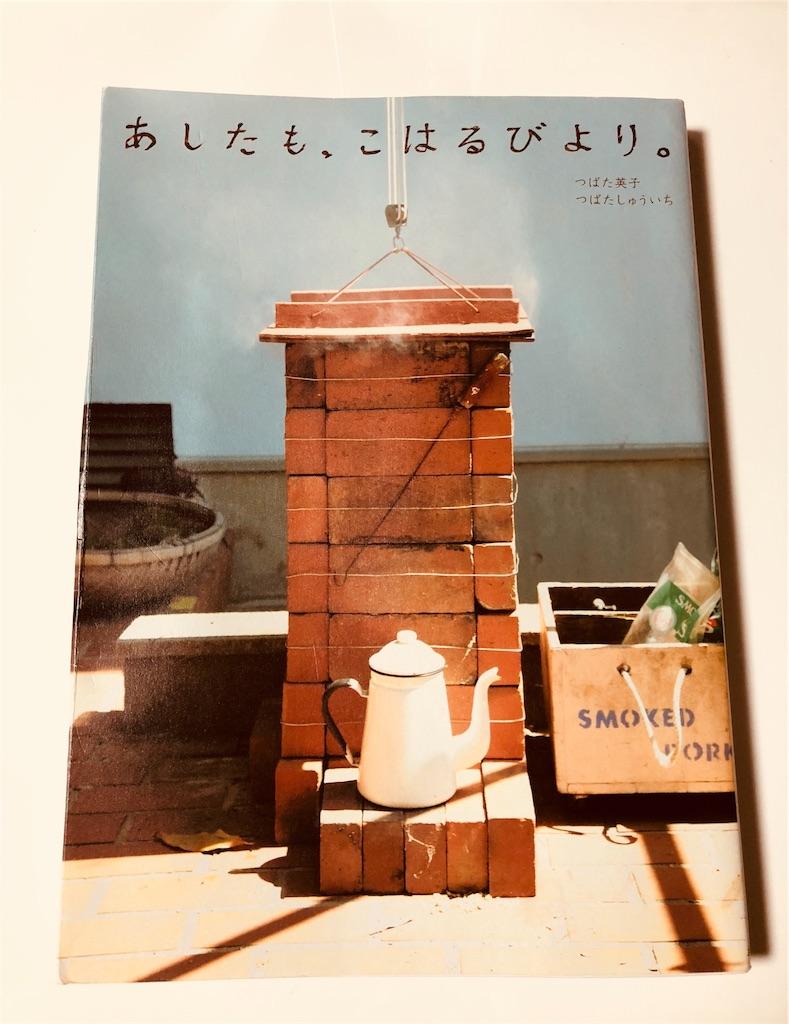 f:id:Yoshiko-kawahara:20190113233014j:image