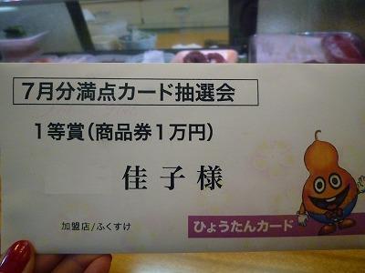 f:id:Yoshikoi:20120903190848j:image:w198