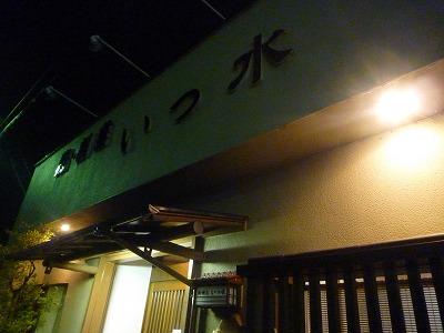 f:id:Yoshikoi:20120927214943j:image