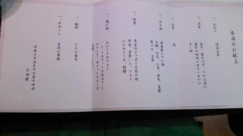 f:id:Yoshikoi:20131214154727j:image:w400