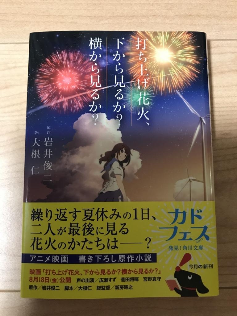f:id:YoshinO:20170823215448j:plain