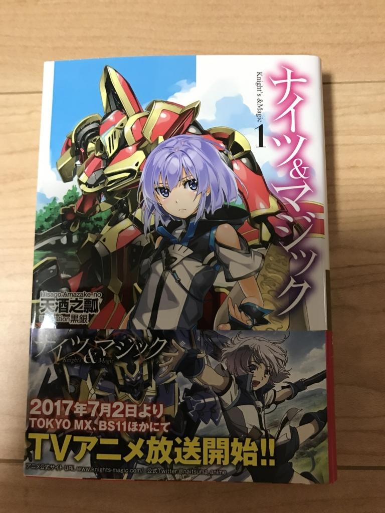 f:id:YoshinO:20170823220524j:plain