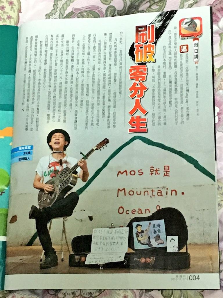 f:id:Yoshinobu_Ozaki:20161218122924j:image