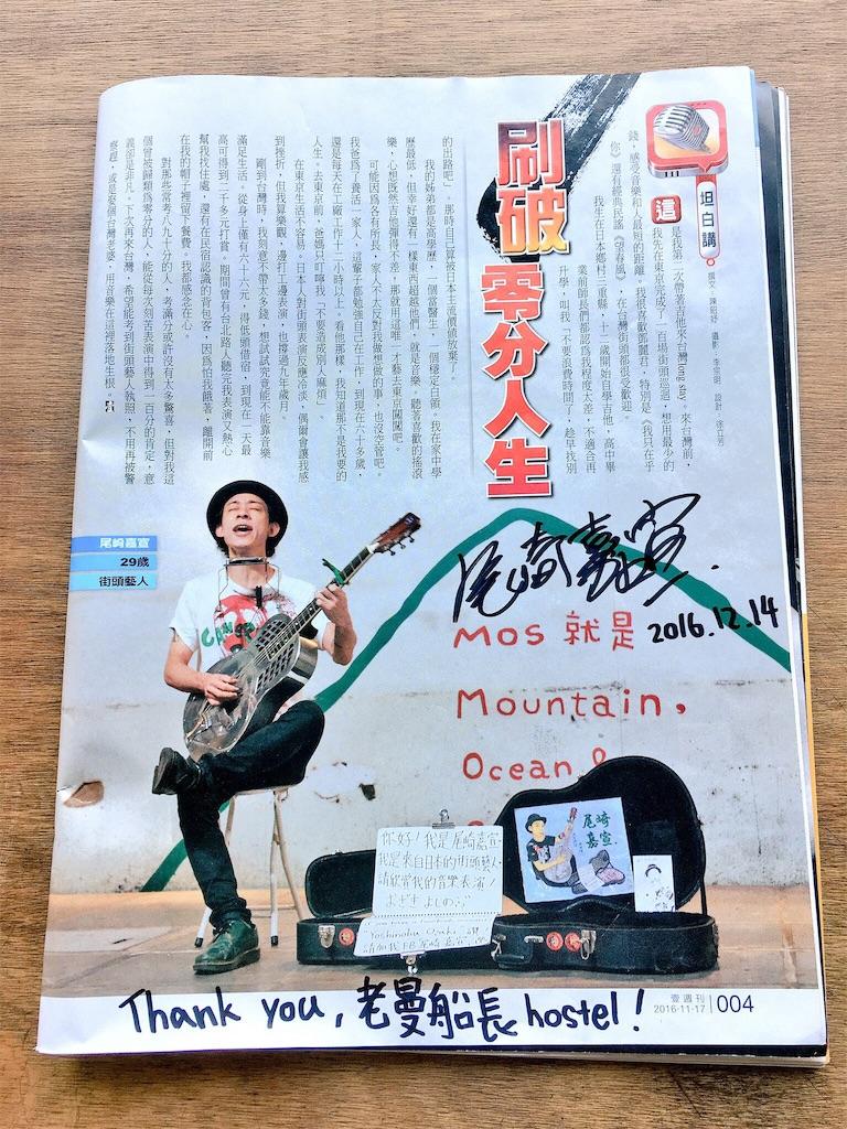 f:id:Yoshinobu_Ozaki:20170104235353j:image