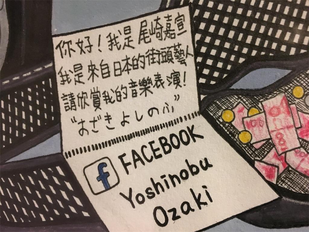 f:id:Yoshinobu_Ozaki:20170304151135j:image