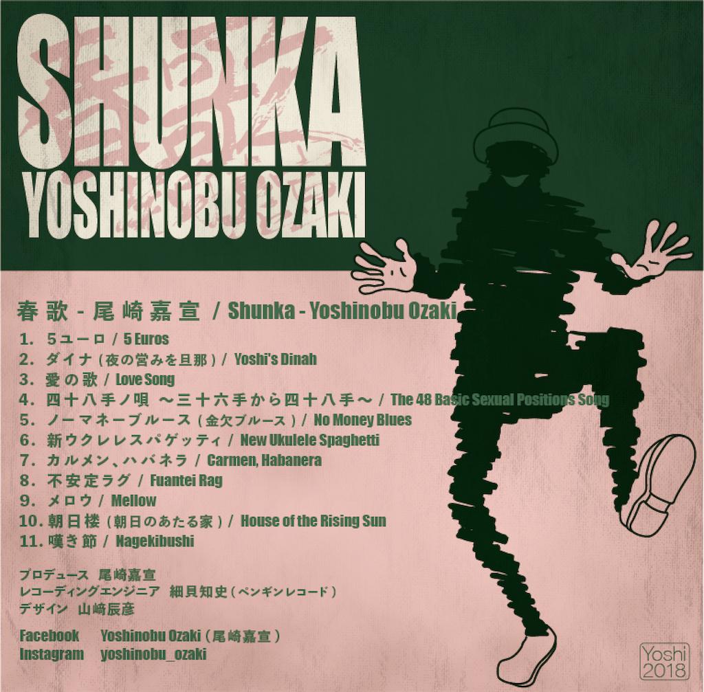 f:id:Yoshinobu_Ozaki:20180317204714p:image
