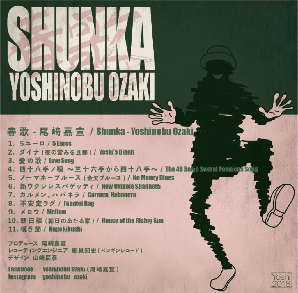 f:id:Yoshinobu_Ozaki:20180417164908p:plain
