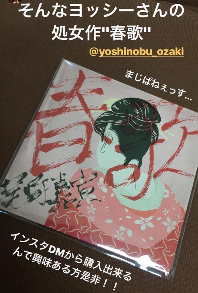 f:id:Yoshinobu_Ozaki:20180427075601j:plain
