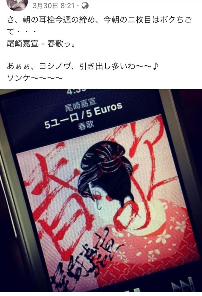 f:id:Yoshinobu_Ozaki:20180427075907j:plain