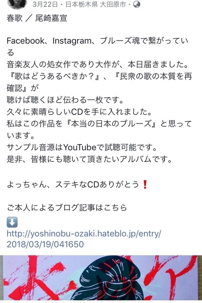 f:id:Yoshinobu_Ozaki:20180427075929j:plain