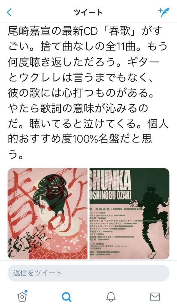 f:id:Yoshinobu_Ozaki:20180427075951j:plain