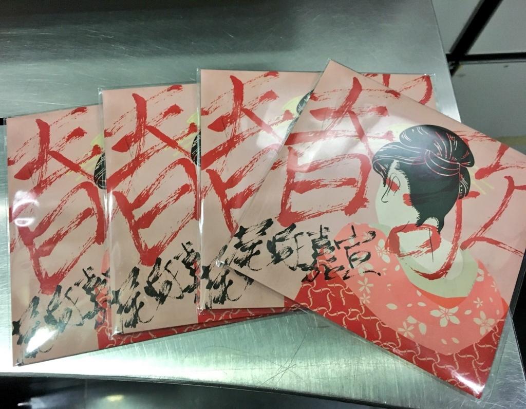 f:id:Yoshinobu_Ozaki:20180612191324j:plain