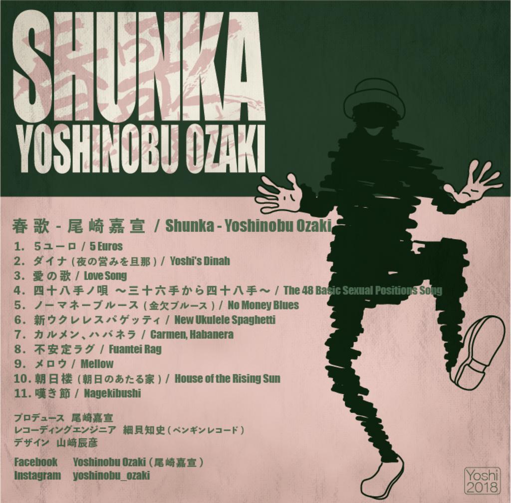 f:id:Yoshinobu_Ozaki:20180911065114p:plain