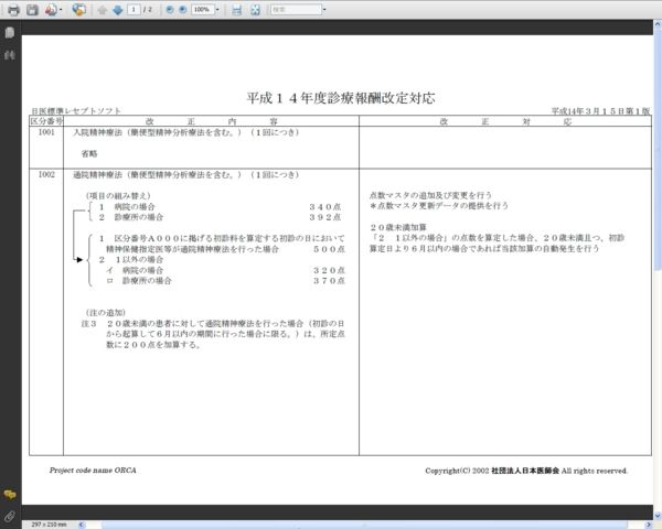f:id:Yoshiya:20090525012623j:image