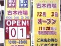 古本市場は明日開店