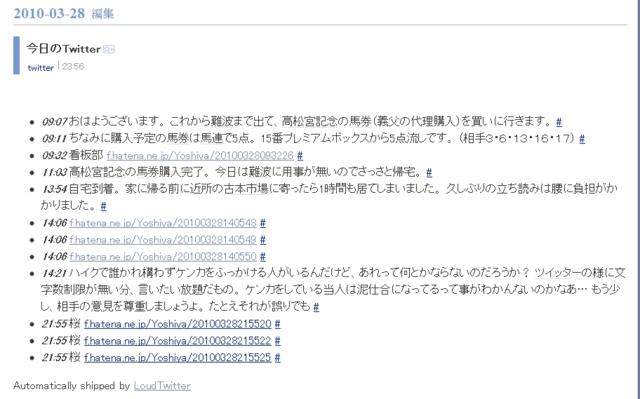 f:id:Yoshiya:20100401101446j:image