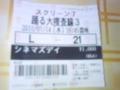今日、難波で観た映画「踊る大捜査線3」 TOHOシネマで1000円