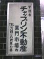 チャップリン不動産(黒門市場近く)