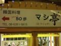 天神橋筋商店街で見つけた看板