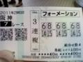 20110410阪神競馬場で花馬見オフ