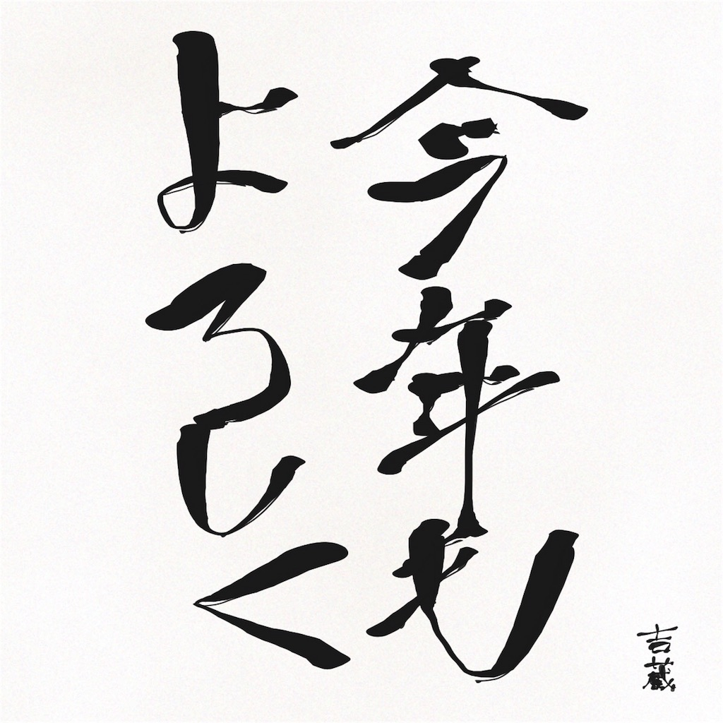 f:id:Yoshizoo:20180201130846j:image