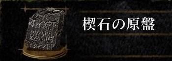 の 3 ダーク 楔 ソウル 石 原盤