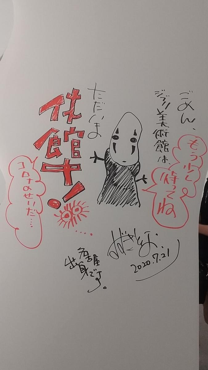f:id:Yosshi-karmu:20200731163459j:plain