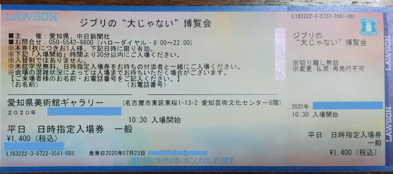f:id:Yosshi-karmu:20200731185643p:plain
