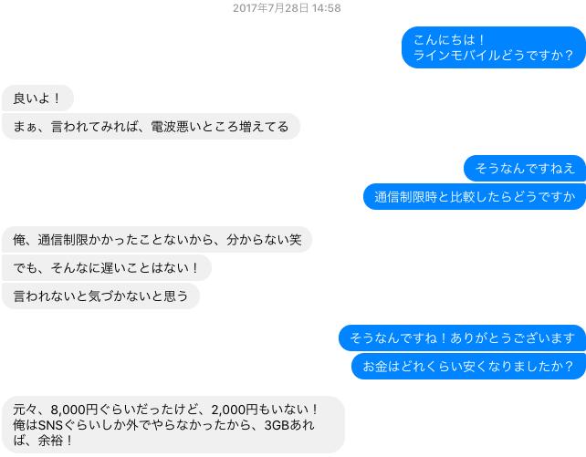 f:id:Yosui262:20170729053736p:plain