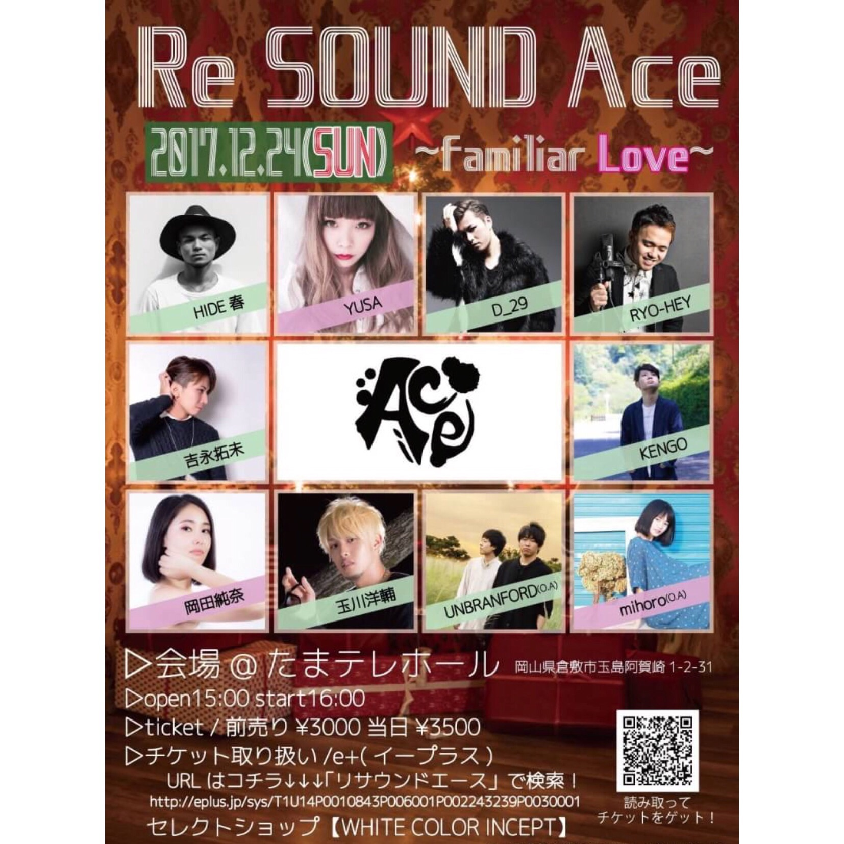 f:id:Yosuke0912:20171214185259j:image