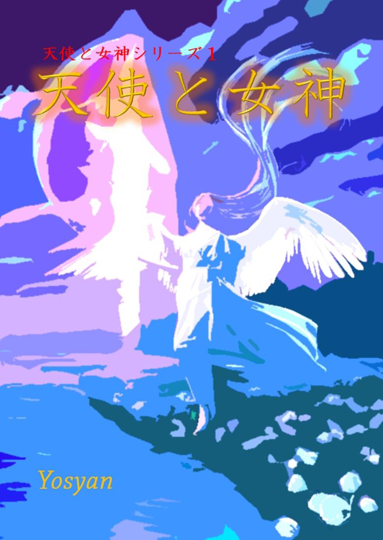 天使と女神