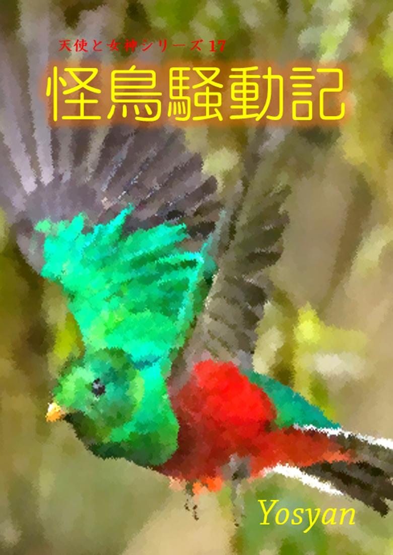 怪鳥騒動記