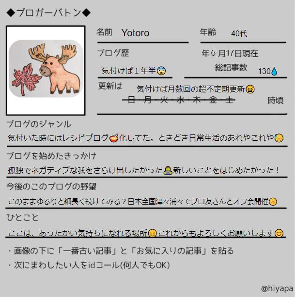 f:id:Yotoro:20200618105646p:plain