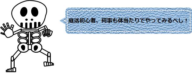 f:id:Yotoro:20200714093525p:plain