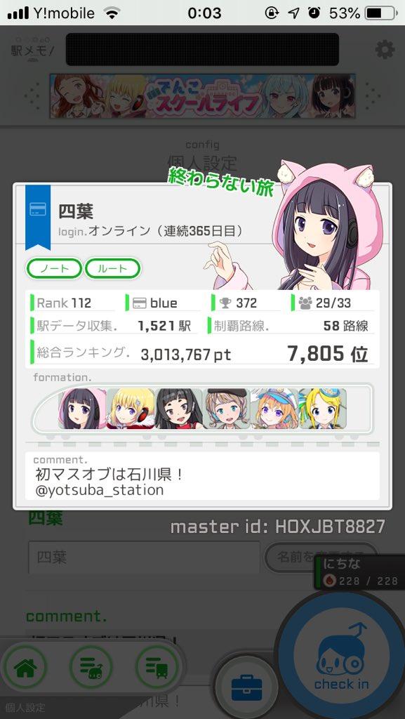 f:id:YotsubaMisaki:20190509212739j:plain