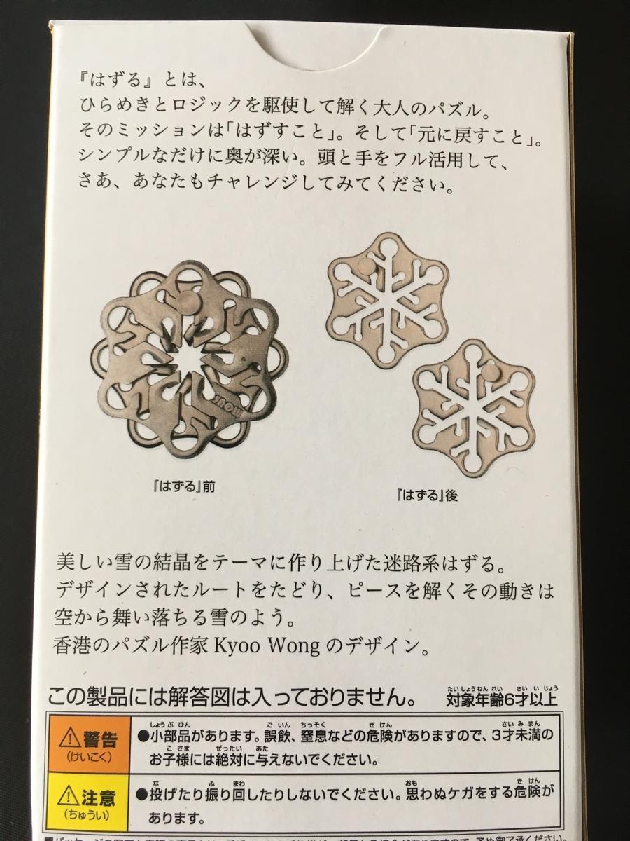 f:id:YotsubaMisaki:20200313091212j:plain