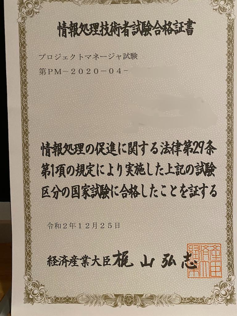 f:id:Yotteni:20210424204615p:image