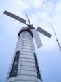 風の見える公園の風車