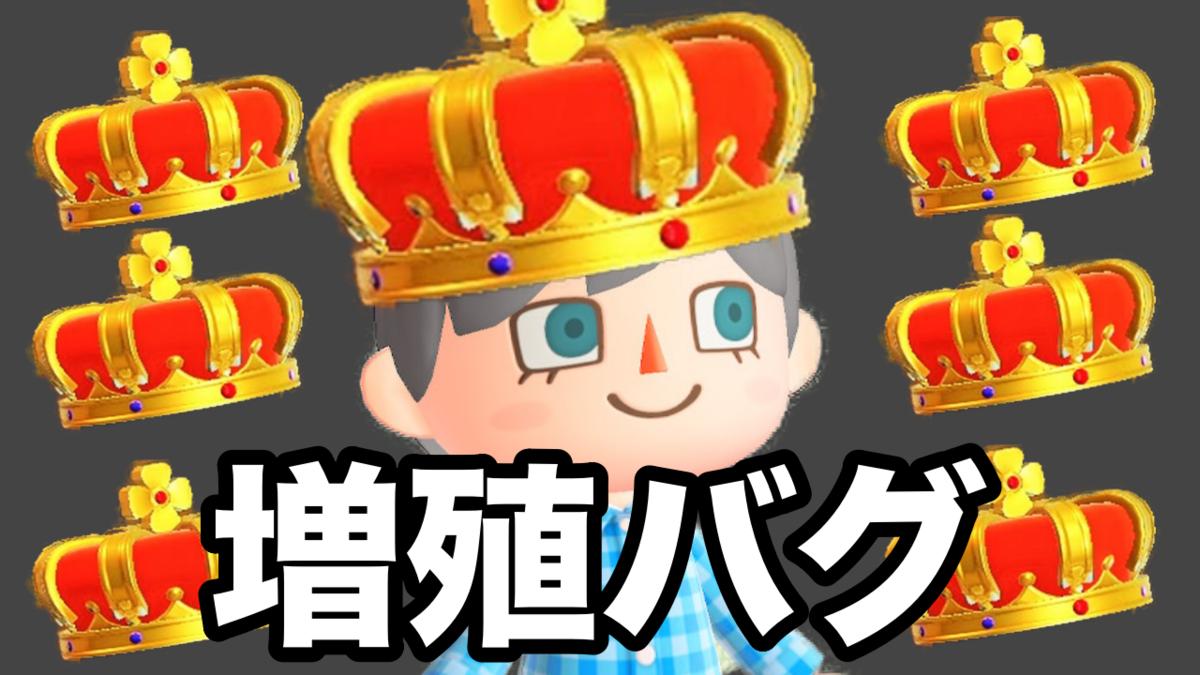 森 王冠 バグ あつ 【あつ森】おうかん(王冠)バグができなくなった!?詳細情報を解説!