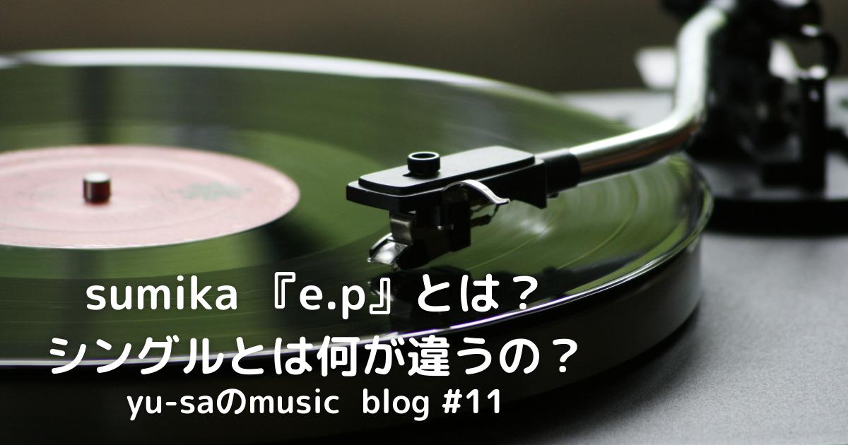 f:id:Yu-sa:20210810161116p:plain