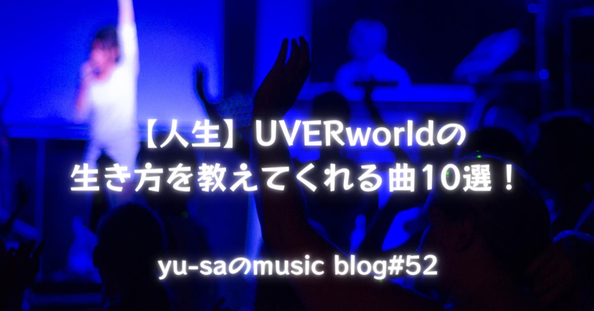 f:id:Yu-sa:20210910005725p:plain